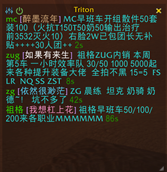 wow addon Triton, track only messages you care